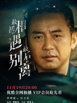 冯卫星(李坤霖饰演)