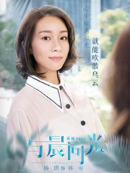 林雨(杨玥饰演)