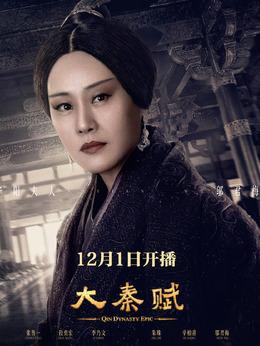 華陽夫人(鄔君梅飾演)