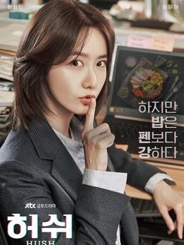 李智秀(林允儿饰演)