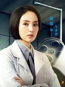 车素薇(董璇饰演)