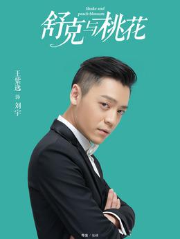 刘宇(王紫逸饰演)