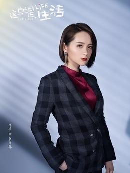 玛丽张(邓莎饰演)
