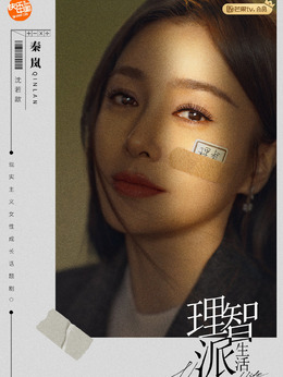 沈若歆(秦岚饰演)