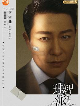 徐敏杰(李宗翰饰演)