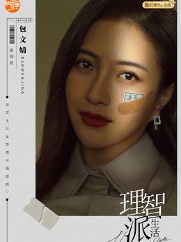宋梓妍(包文婧饰演)