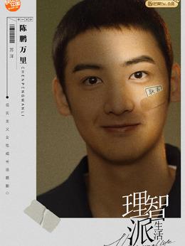 苏洋(陈鹏万里饰演)