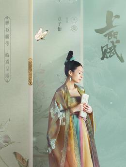 王儇(章子怡饰演)