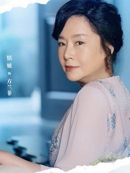 方兰菲(恬妞饰演)