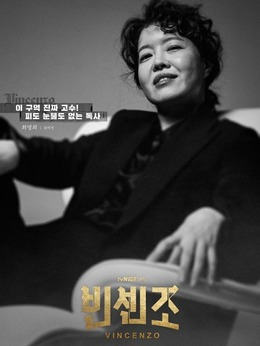 崔明熙(金汝珍饰演)