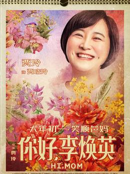 贾晓玲(贾玲饰演)