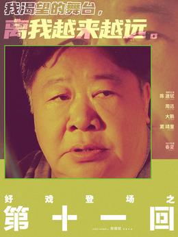 苟也武(刘金山饰演)