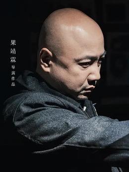 四叔(徐峥饰演)