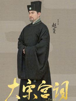 赵廷美(赵文瑄饰演)