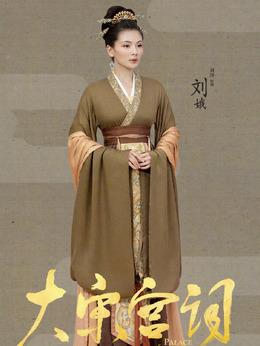 刘娥(刘涛饰演)