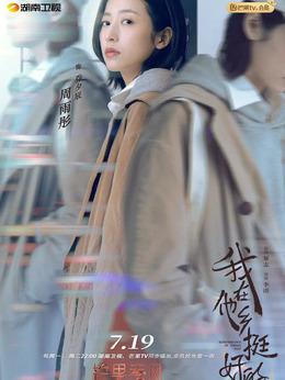 乔夕辰(周雨彤饰演)