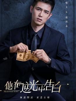 陈国志(利晴天饰演)