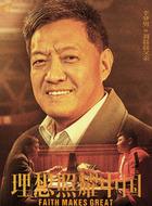 刘磊磊父亲