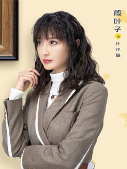 叶芷瑜(殷叶子饰演)