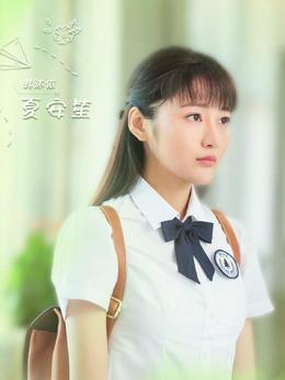 夏安笙(韩沐依饰演)