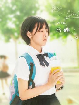 马楠(刘子烨饰演)