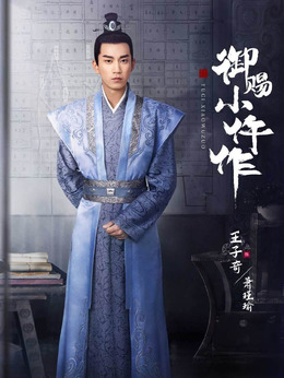 萧瑾瑜(王子奇饰演)