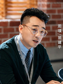 老苗(周璞饰演)