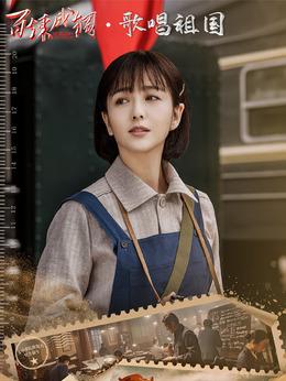秦子衿(佟丽娅饰演)