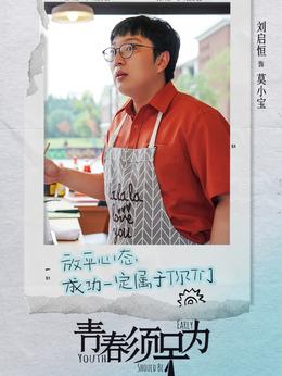 小宝(刘启恒饰演)