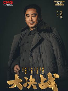 周恩来(刘劲饰演)