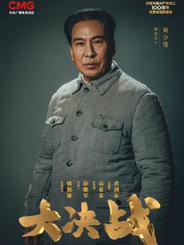 刘少奇(郭连文饰演)