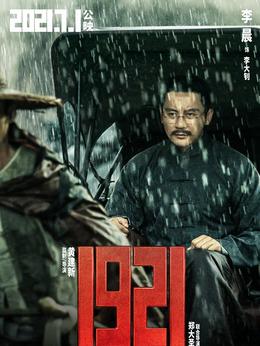 李大钊(李晨饰演)