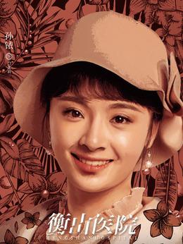 白茱莉(孙铱饰演)