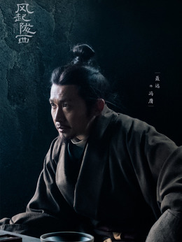 冯膺(聂远饰演)