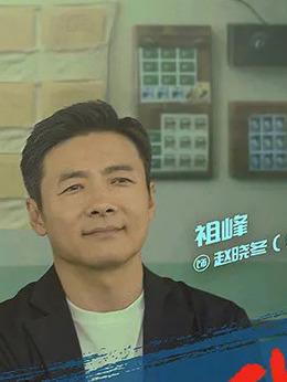 赵晓冬(韩昊霖饰演)