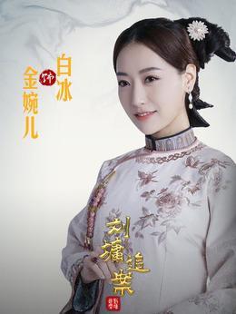 金婉儿(白冰饰演)