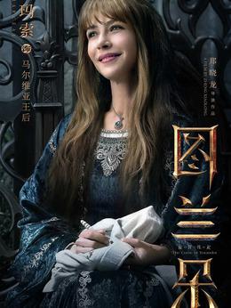 马尔维亚王后