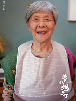 奶奶(吴彦姝饰演)