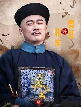 和珅(曹征饰演)