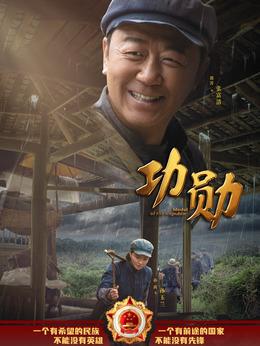 张富清(郭涛饰演)