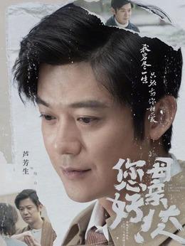 梅众(芦芳生饰演)
