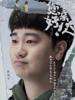 胖虎(杜双宇饰演)