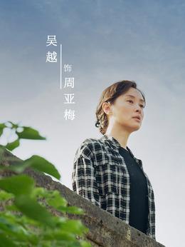 周亚梅(吴越饰演)