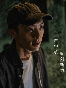 刘新力(白宇帆饰演)