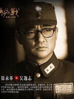 吴逸志(徐永革饰演)