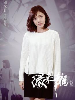 苏晓晓(邓家佳饰演)