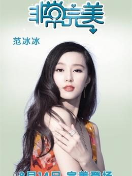 王菁菁剧照