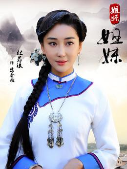 宋春雅(杜若溪饰演)