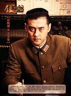 王丰安(任柯诺饰演)