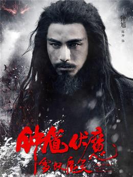 钟馗(陈坤饰演)